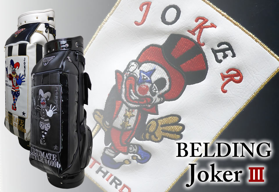 BELDING NEW MODEL JOKER3 新発売♪