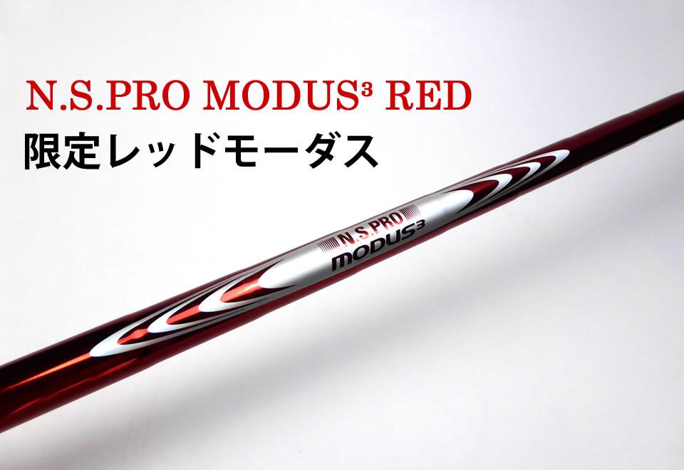 N.S.PRO MODUS3 RED バージョンに限定アイアン