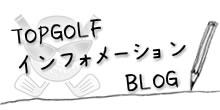 TOPGOLF★気ままブログ