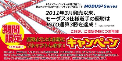MODUS3&スリックフィット キャンペーン開催!