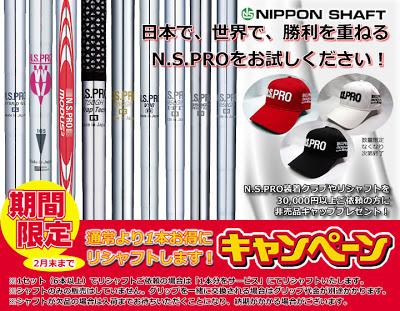 N.S.PRO リシャフト&プレゼントキャンペーン