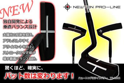 ニュートンプロラインパター TP-2012 新発売