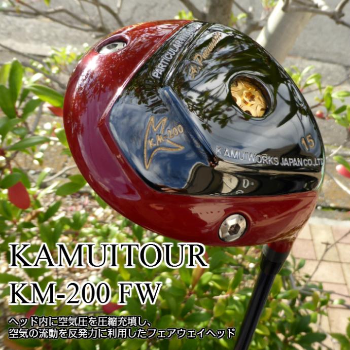 カッコイイ系♪ 飛びのKAMUI KM-200 FW