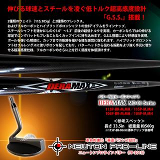DERAMAX × ニュートンプロライン TP-2015