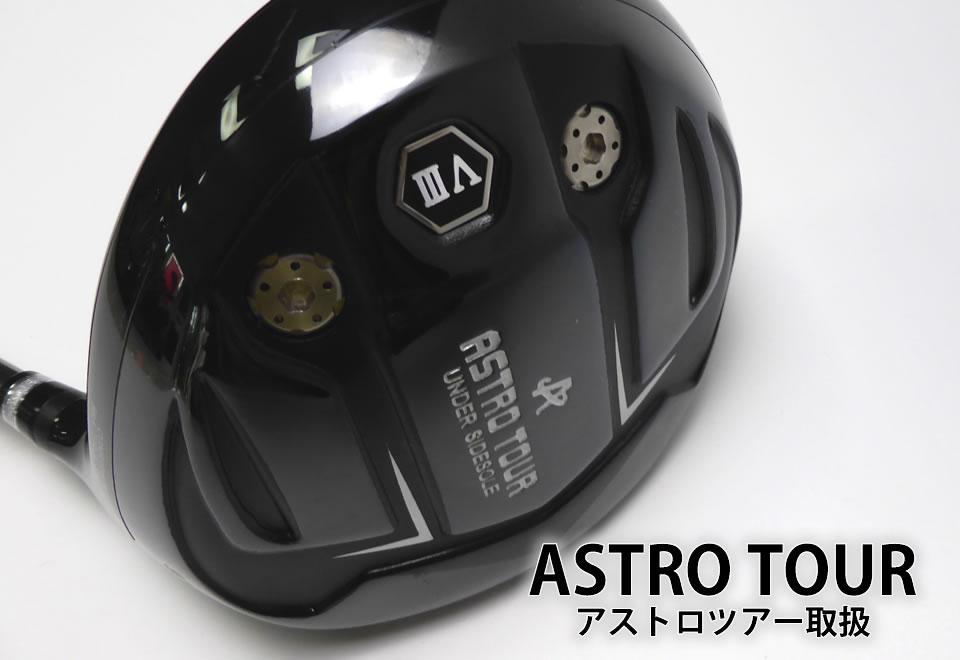 地クラブ ASTRO TOUR 取り扱い