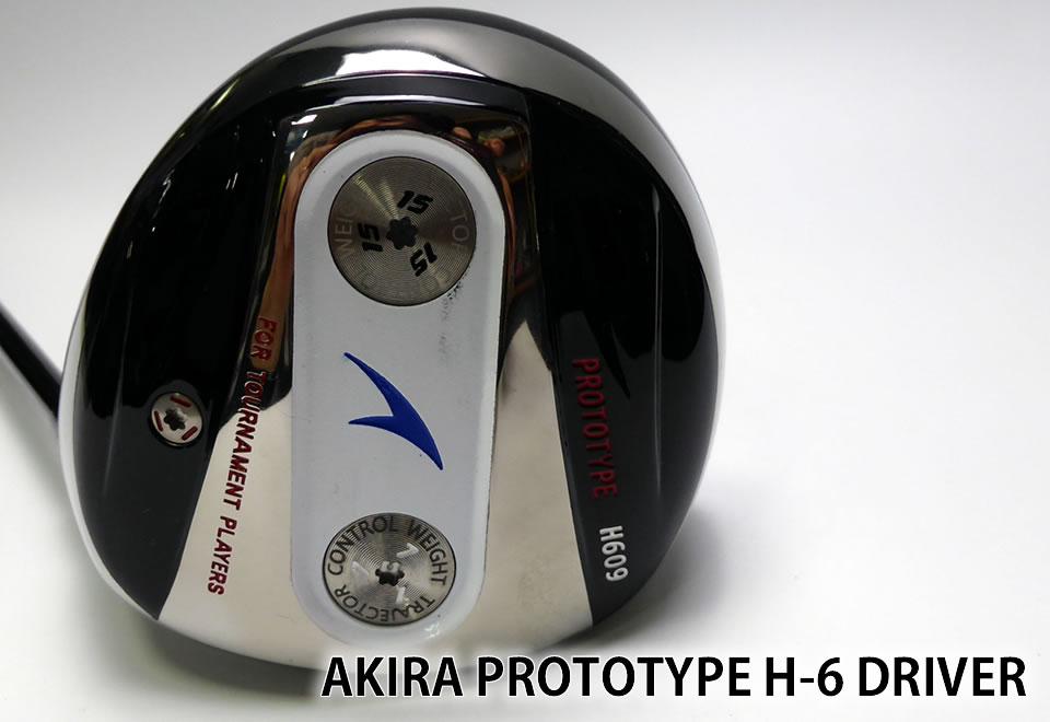 スピン量抑える アキラ プロトタイプ H-6 ドライバー