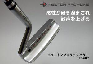 ニュートンプロラインパター TP-2017 画像