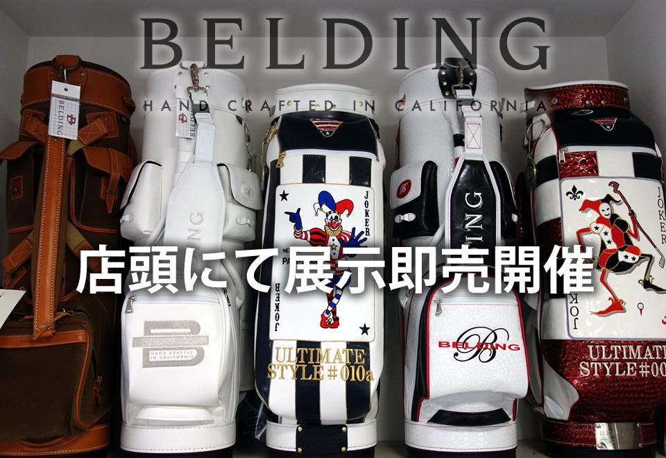 BELDING -ベルディング- 展示即売 開催