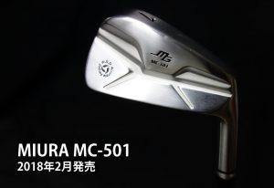 三浦技研 MC-501 マッスルキャビティ アイアン