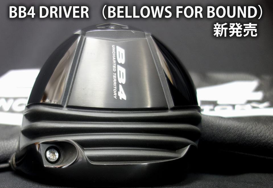 ダブルインパクトで飛ばす!BB4 ドライバーヘッド