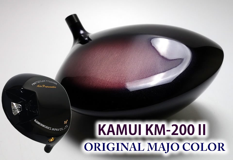 KAMUI KM-200Ⅱ ヘッド全体の反発 エアーで飛ばす!