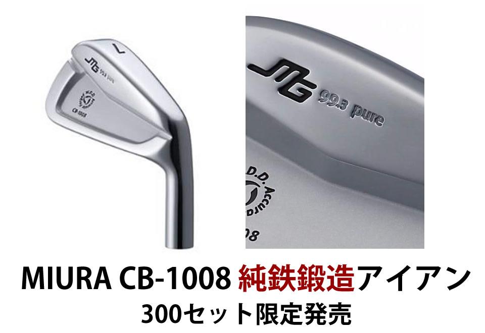 三浦技研 CB-1008 「純鉄鍛造」限定アイアン 予約開始